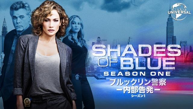 【アクション映画 おすすめ】シェイズ・オブ・ブルー ブルックリン警察 シーズン1