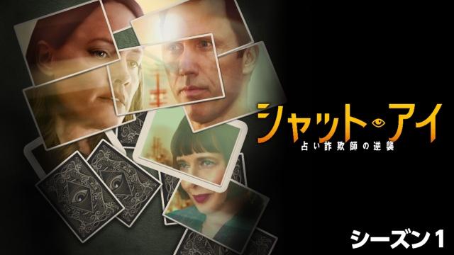 【映画 動画】シャット・アイ 占い詐欺師の逆襲 シーズン1