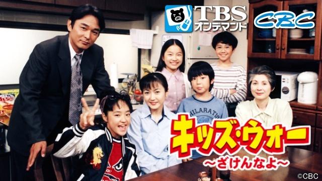 キッズ・ウォー ざけんなよ TBSオンデマンドの視聴可能な動画見放題サイトまとめ。