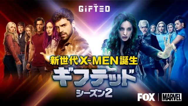 【SF映画 おすすめ】ギフテッド 新世代X-MEN誕生 シーズン2