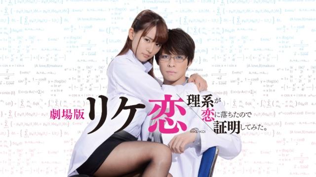 【コメディ 映画】劇場版「リケ恋~理系が恋に落ちたので証明してみた。~」