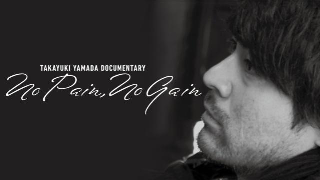 TAKAYUKI YAMADA DOCUMENTARY No Pain,No Gain 完全版を見逃した人必見!視聴可能な動画見放題サイトまとめ。