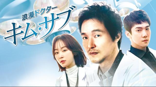 【ヒューマン 映画】浪漫ドクター キム・サブ