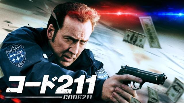 【アクション映画 おすすめ】コード211