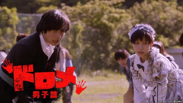 ドロメ 男子篇の動画見放題配信サービスまとめ。