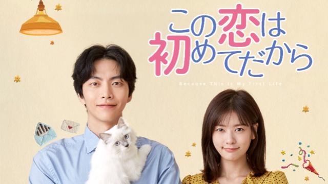 【韓国 映画】この恋は初めてだから