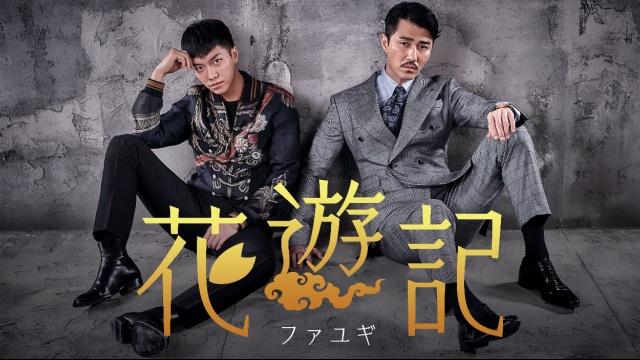 【韓国 映画】花遊記<ファユギ>