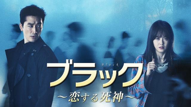 【恋愛 映画 おすすめ】ブラック~恋する死神~