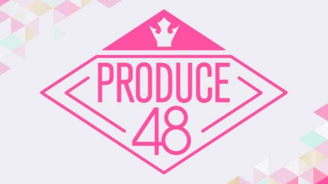 【韓国 映画】PRODUCE 48