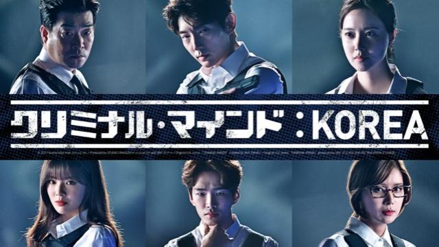 【韓国 映画】クリミナル・マインド:KOREA