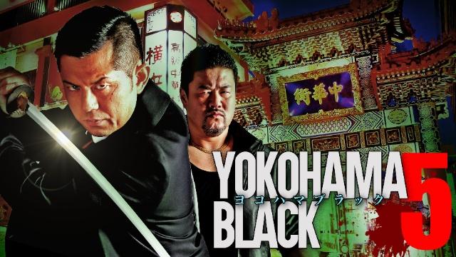 YOKOHAMA BLACK5を見逃した人必見!視聴可能な動画配信サービスまとめ。