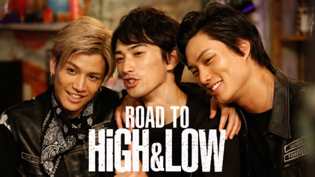 ROAD TO HiGH&LOWは見るべき?見ないべき?動画見放題サイトをまとめました。