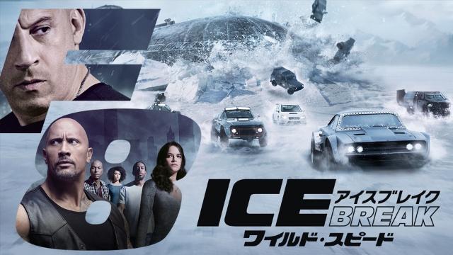 【アクション映画 おすすめ】ワイルド・スピード ICE BREAK