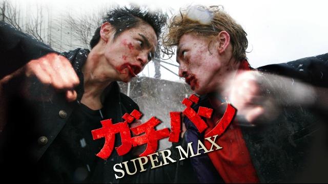 ガチバン SUPERMAXは見るべき?見ないべき?視聴可能な動画配信サービスまとめ。