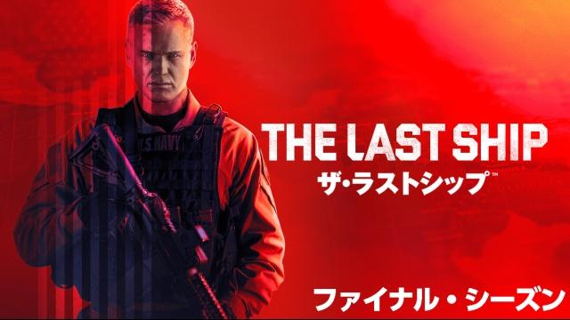 【アクション映画 おすすめ】ザ・ラストシップ ファイナル・シーズン