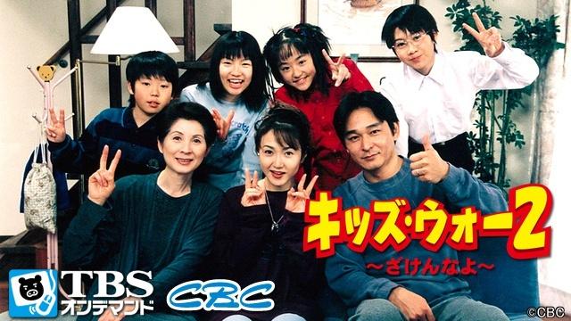 キッズ・ウォー2 ざけんなよ TBSオンデマンドの視聴可能な動画見放題サイトまとめ。
