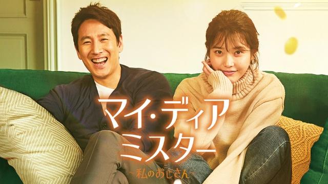 【ヒューマン 映画】マイ・ディア・ミスター~私のおじさん~