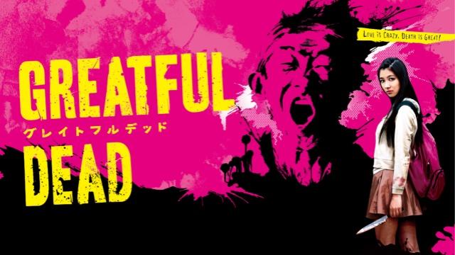 【ホラー 映画 人気】グレイトフルデッド