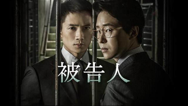 【韓国 映画】被告人