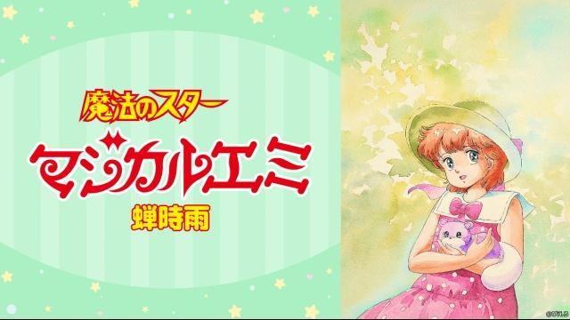 魔法のスター マジカルエミ 蝉時雨は見るべき?見ないべき?視聴可能な動画見放題サイトまとめ。