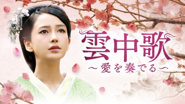 【中国 映画 おすすめ】雲中歌~愛を奏でる~