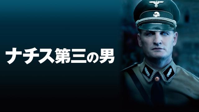 【アクション映画 おすすめ】ナチス第三の男