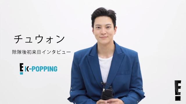 【海外 ドラマ 無料】チュウォン~除隊後初来日 インタビュー : E! K-POPPING