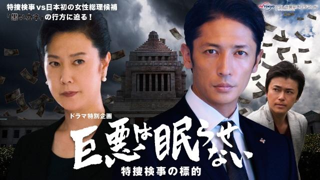 ドラマ特別企画 巨悪は眠らせない 特捜検事の標的 テレビ東京オンデマンドを見逃した人必見!視聴可能な動画配信サービスまとめ。
