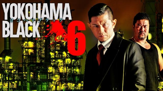 YOKOHAMA BLACK6は見るべき?見ないべき?視聴可能な動画見放題サイトまとめ。