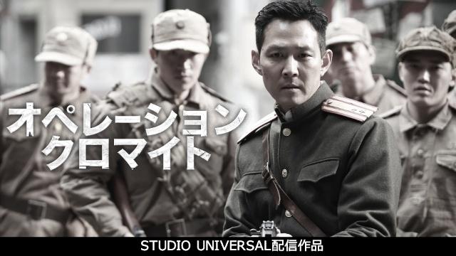 【アクション映画 おすすめ】オペレーション・クロマイト