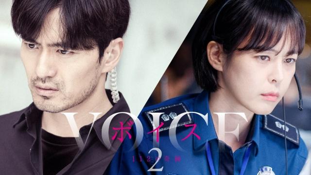 【韓国 映画】ボイス2~112の奇跡~