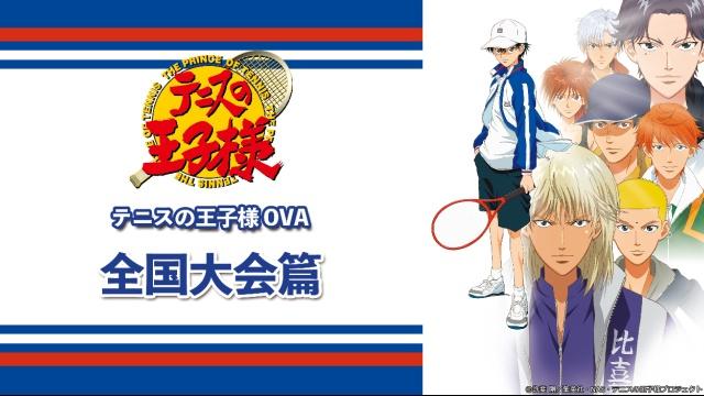 テニスの王子様 OVA 全国大会篇のやらせなしの口コミと視聴可能な動画見放題サイトまとめ。