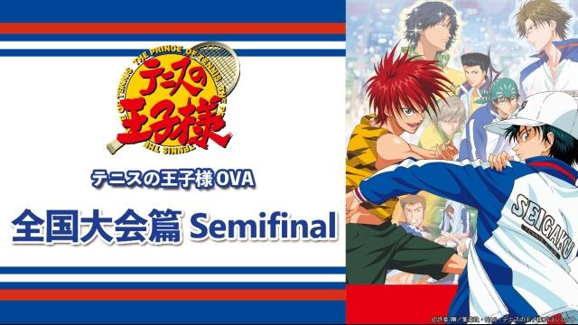 テニスの王子様 OVA 全国大会篇 Semifinalを見逃した人必見!Twitterでの口コミと動画見放題配信サービスまとめ。