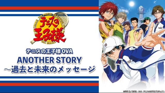 テニスの王子様 OVA ANOTHER STORY 過去と未来のメッセージを見逃してしまったあなた!視聴可能な動画配信サービスまとめ。