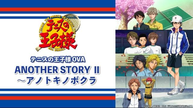 テニスの王子様 OVA ANOTHER STORY II アノトキノボクラは見ないべき?動画見放題配信サービスまとめ。