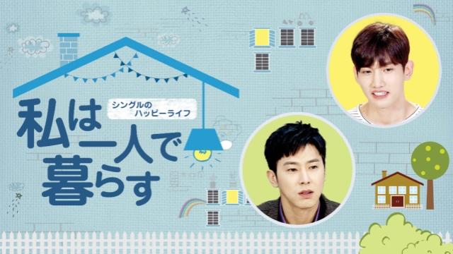 【韓国 映画】私は1人で暮らす~シングルのハッピーライフ~