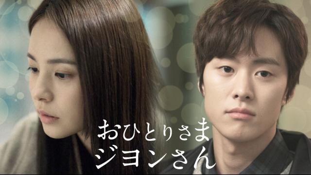 【韓国 映画】おひとりさまジヨンさん