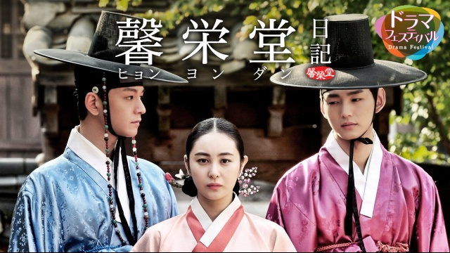 【韓国 映画】馨栄堂日記
