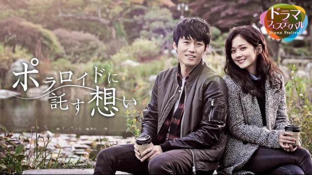 【韓国 映画】ポラロイドに託す想い