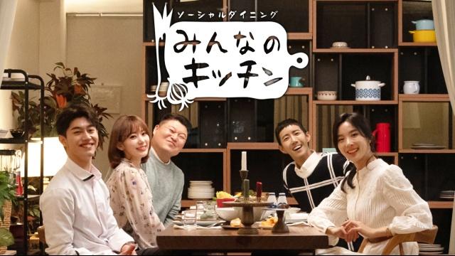 【韓国 映画】みんなのキッチン