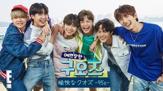 【海外 ドラマ 無料】愉快なクオズ-95s-