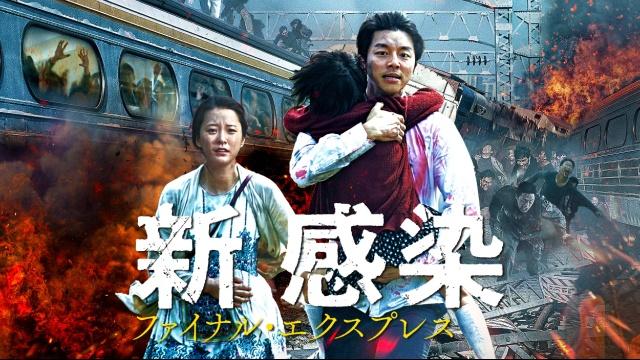 【アクション映画 おすすめ】新感染 ファイナル・エクスプレス