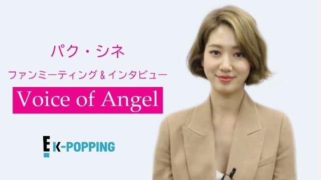 【海外 ドラマ 無料】パク・シネ来日ファンミーティング&インタビュー Voice of Angel : E! K-POPPING