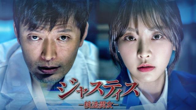 【韓国 映画】ジャスティス -検法男女-