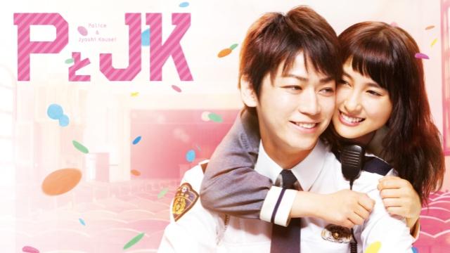【ロマンチック 映画】PとJK