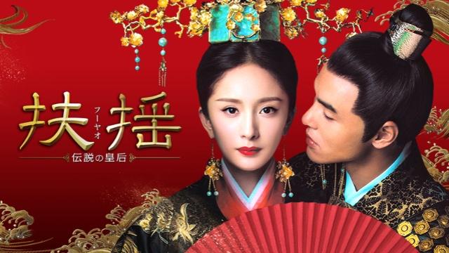【中国 映画 おすすめ】扶揺(フーヤオ)~伝説の皇后~