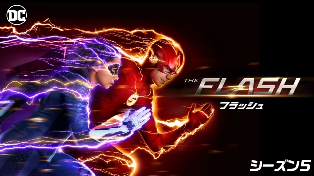 【アクション映画 おすすめ】THE FLASH/フラッシュ シーズン5