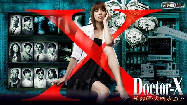 ドクターX 外科医・大門未知子 2012を見逃してしまったあなた!動画見放題配信サービスまとめ。