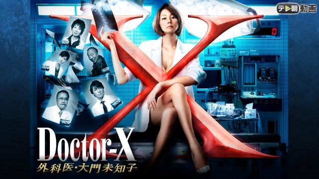 ドクターX 外科医・大門未知子 2013を見逃してしまったあなた!動画見放題サイトをまとめました。