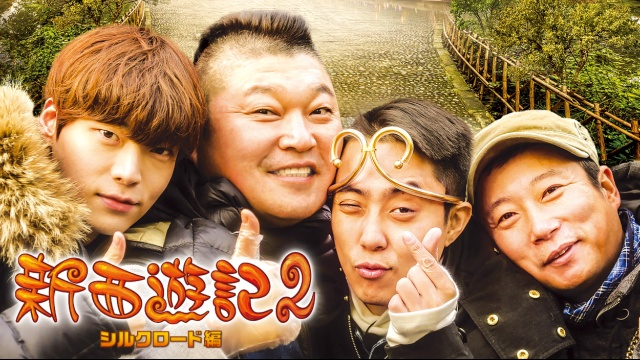 【韓国 映画】新西遊記2 シルクロード編